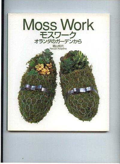 080408asayamamosswork1b