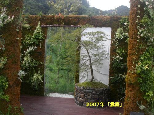 080902ishiharakazuhirogardenmuseu_3