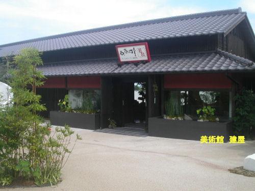 080902ishiharakazuhirogardenmuseu_4