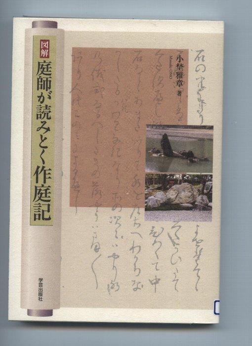 080910sakuteikionomasaaki