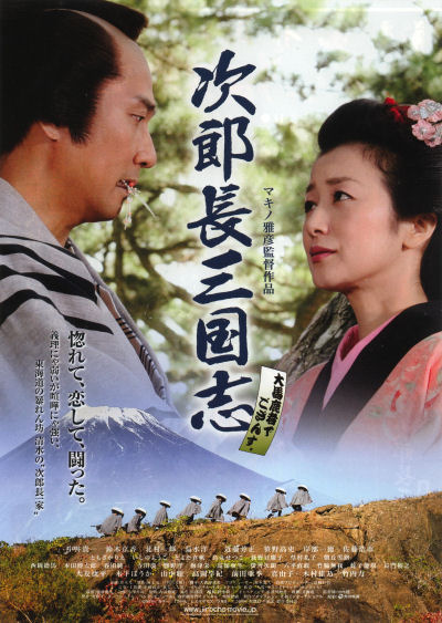 081003jirochosangokushi