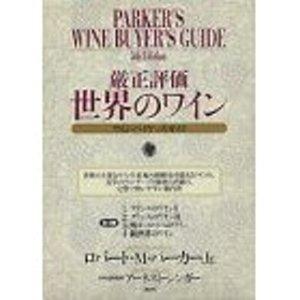 Winebuyersguide