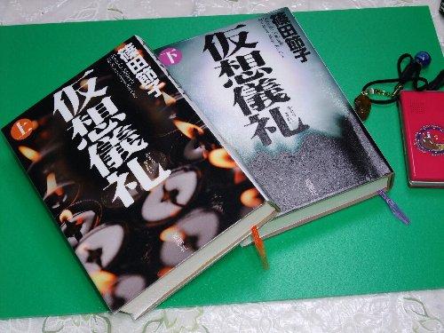 090414bookkasougirei