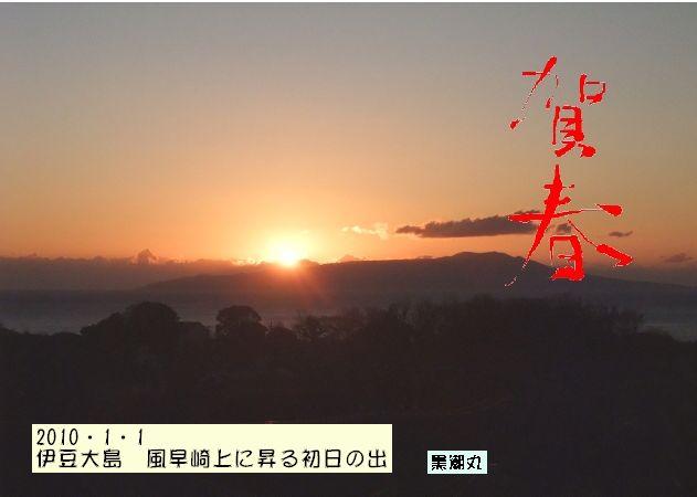 100101newyearsunriseooshima