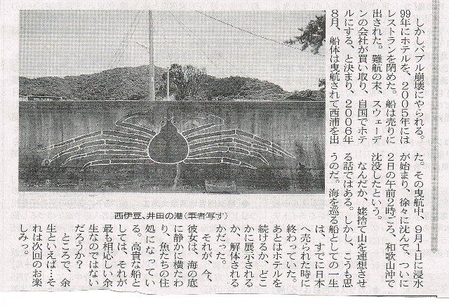 100512scandinavianakayamachinatsu2