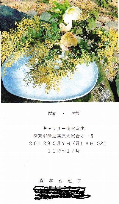 120426ikebanaoomurogamainvitecard_2