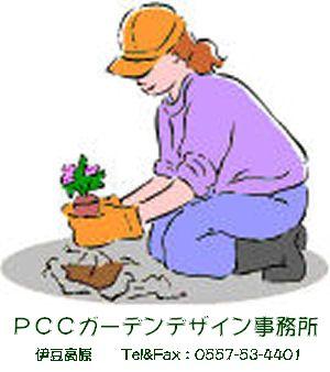 Bannerplantingwoman1foot