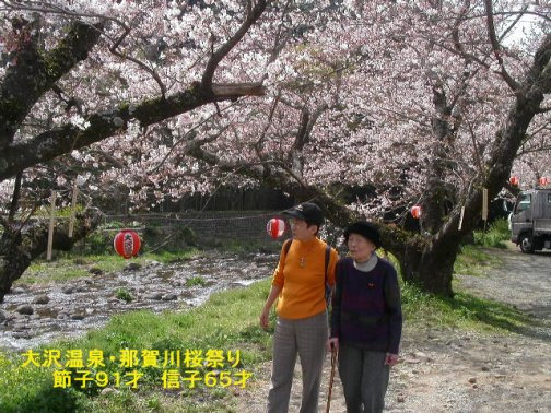 050406-Setuko-OsawaSakura13