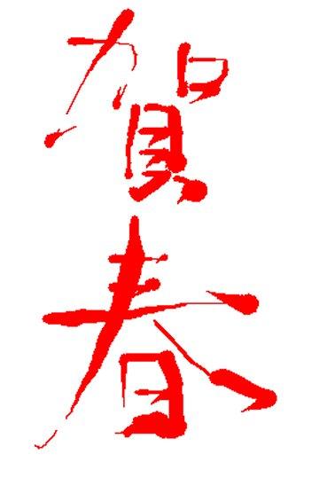 060126-webshuji