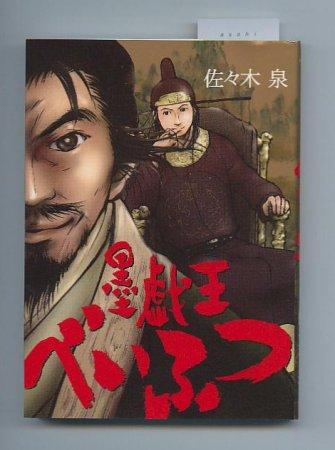 060201-comic-Beifutsu