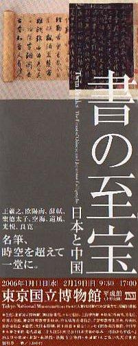 060201-shonoshihou