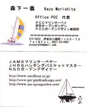 101209meishinamecard
