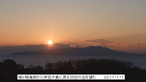 110101sunriseooshima3