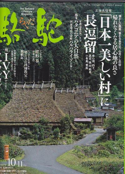 121021ajimurakuda
