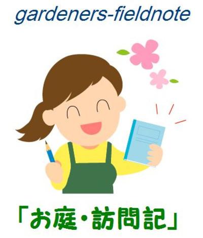 Titleillustgardenersnfieldnote11061