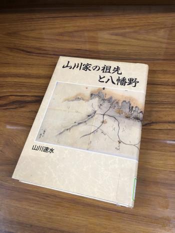 160225yamakawakeyawatanobook
