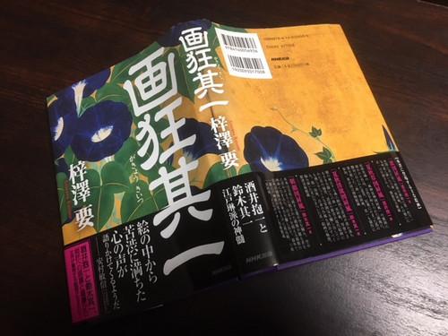 171121booksgakyoukiichi