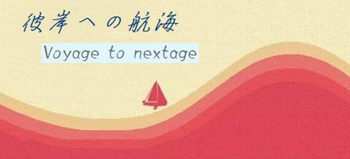 Voyagetonextage